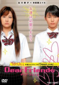 Dear Friends (2007) plakat