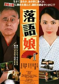 Rakugo Musume (2008) plakat
