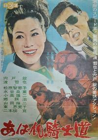 Abare Kishidō (1965) plakat