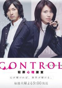 CONTROL ~ Hanzai Shinri Sōsa (2011) plakat