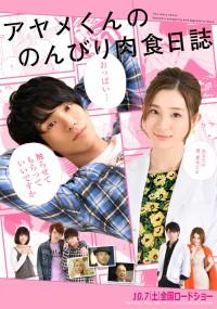 Ayame-kun no Nonbiri Nikushoku Nisshi (2017) plakat