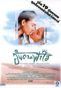 Anda kub Fahsai (1998) plakat