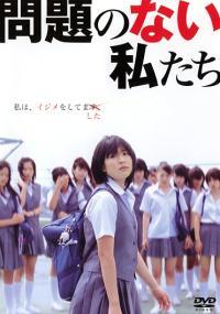 Mondai no nai watashitachi (2004) plakat