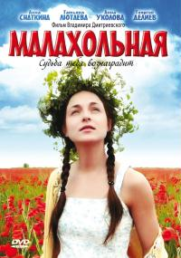 Malakholnaya (2009) plakat