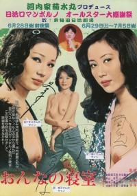 Onna no shinshitsu: sukikurabe (1978) plakat