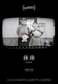 Siostra (2018) plakat