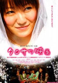 Kurosawa Eiga (2010) plakat