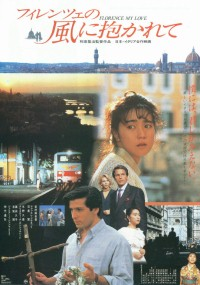 Firenze no Kaze ni Dakarete (1991) plakat