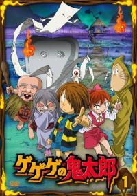 Kitaro (2007) plakat