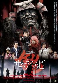 Yoroi: Samurai zombi (2008) plakat