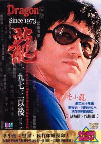 Dragon Since 1973 (2004) plakat