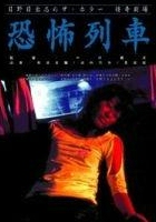 Kyôfu ressha (2005) plakat