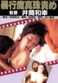 Bôkôma shinju zeme (1979) plakat