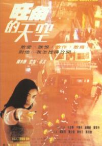 Wang Jiao de tian kong