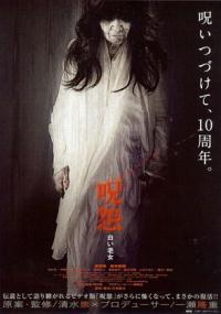 Ju-on: Shiroi Rōjo (2009) plakat