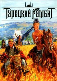 Gambit turecki (2005) plakat