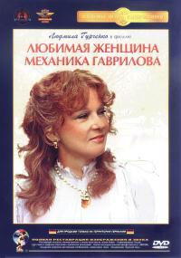 Lyubimaya zhenshchina mekhanika Gavrilova