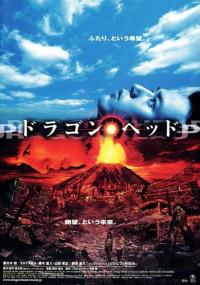 Dragon Head (2003) plakat