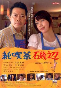 Jun kissa Isobe (2008) plakat