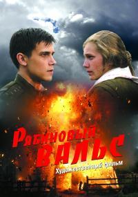 Jarzębinowy walc (2009) plakat