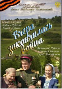 Vchera zakonchilas voyna (2010) plakat