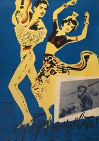Əmək və qızılgül (1963) plakat
