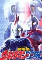 Urutoraman Kosumosu: First Contact (2001) plakat