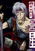 Jūōsei (2006) plakat