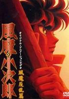 Fūma no Kojirō: Fuma Hanran-hen
