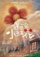 Song Ni Yi Duo Xiao Hong Hua