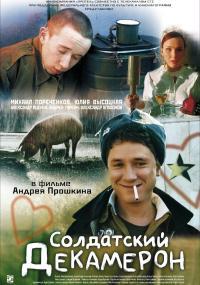 Soldatskiy dekameron (2005) plakat