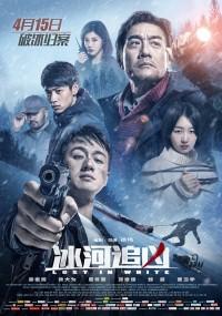 Bing He Zhui Xiong (2015) plakat