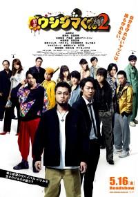 Yamikin Ushijima-kun Part 2 (2014) plakat