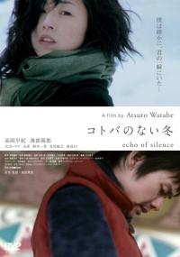 Kotoba no Nai Fuyu (2008) plakat