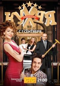 Kuchnia na Maksa (2012) plakat