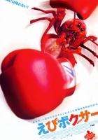 Crust (2003) plakat