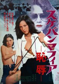 Sukeban mafia: chijoku (1980) plakat
