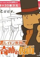 Professor Layton and the Mask of Miracle (2011) plakat