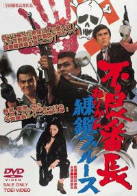 Furyo bancho nerikan burusu (1969) plakat