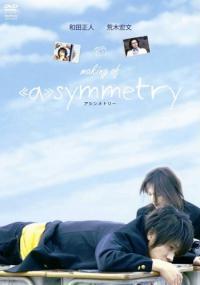 Ashinmetorî (2008) plakat