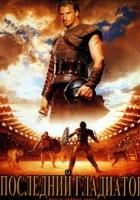 Gladiatorzy (2003) plakat