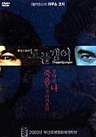 Dopperugengâ (2003) plakat