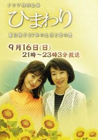 Himawari (2007) plakat