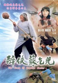 Zui xia Su Qi Er