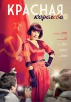 plakat - Czerwona królowa (2015)