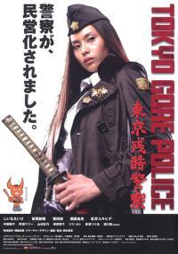 Tokijska Policja Gore