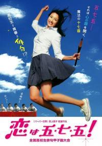 Koi wa go-shichi-go! (2005) plakat