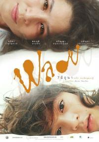 Ploy (2007) plakat