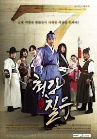 Choi Kang Chil Woo (2008) plakat