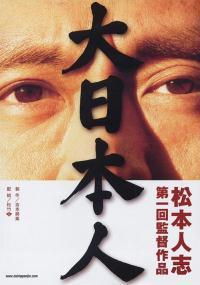 Big Man Japan (2007) plakat